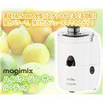 Magimix(マジミックス)社 ハイパワージューサー ル・デュオ