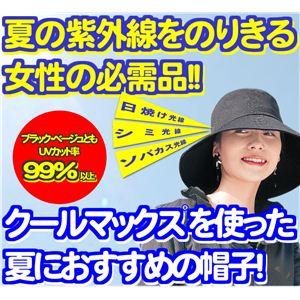 クールマックス・遮熱UVカットつば広帽子 ブラック  - 拡大画像