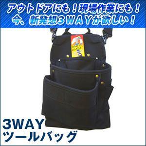 ツールバッグ EWB-001 3WAY - 拡大画像