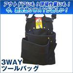 ツールバッグ EWB-001 3WAY