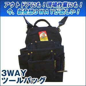 ツールバッグ EWB-003 3WAY - 拡大画像