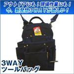 ツールバッグ EWB-003 3WAY