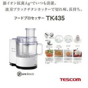 テスコム フードプロセッサー TK435  - 拡大画像