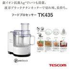 テスコム フードプロセッサー TK435