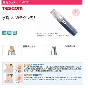 テスコム 鼻毛カッター MF 31 A ブルー  - 拡大画像