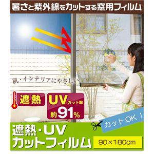 遮熱・UVカットフィルム 90×180cm 2枚組  - 拡大画像