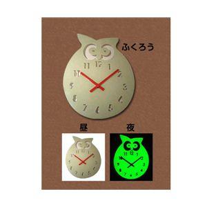 蓄光壁掛け時計 ふくろう  - 拡大画像