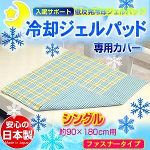 2010年度版冷却ジェルパッド専用カバー(ファスナータイプ) シングル 約90×180cm用 - 拡大画像