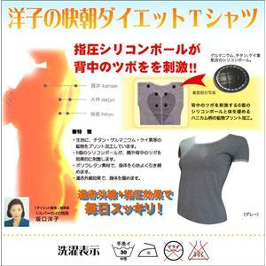 洋子の快朝ダイエットTシャツ L - 拡大画像