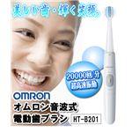 オムロン音波式電動歯ブラシHT-B201