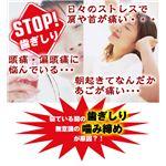 【歯ぎしり・噛み締め防止】スリープライト