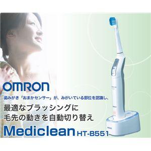 オムロン 音波式電動歯ブラシ メディクリーン HT-B551 - 拡大画像