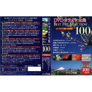 DVDカラオケ全集 - 拡大画像