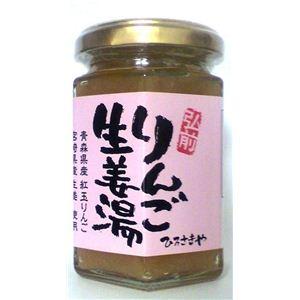 弘前屋 りんご生姜湯(ミックスジャム) 160g×12個セット - 拡大画像