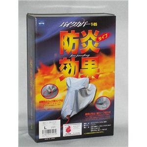 55-218 ケンレーン T05防炎バイクカバー XXX シルバー - 拡大画像