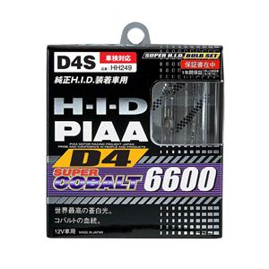 HH249 PIAA HID 純正交換用(SUPERCOBALT(スーパーコバルト))D4S 6600ケルビン - 拡大画像