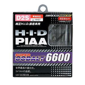 HH97 PIAA HID 純正交換用(SUPERCOBALT(スーパーコバルト))D2S 6600ケルビン - 拡大画像