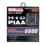 HH97 PIAA HID 純正交換用(SUPERCOBALT(スーパーコバルト))D2S 6600ケルビン