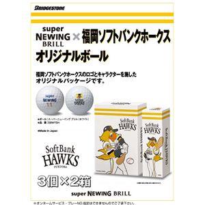 プロ野球 球団マーク入りボール(super NEWING BRILL スーパーニューイングブリル) ソフトバンクホークス - 拡大画像