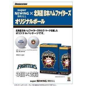 プロ野球 球団マーク入りボール(super NEWING BRILL スーパーニューイングブリル) 日本ハムファイターズ - 拡大画像