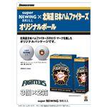 プロ野球 球団マーク入りボール(super NEWING BRILL スーパーニューイングブリル) 日本ハムファイターズ