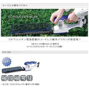 日立電動工具 植木バリカン FCH10DL - 拡大画像