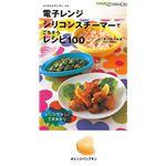 シャルルビアンサン・パリBOOK「電子レンジ シリコンスチーマーでごちそうレシピ100」×ローズペダル4個入 CV113S・ORオレンジパンプキン