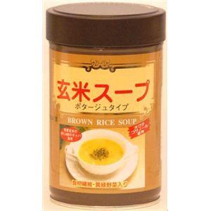 ファイン 玄米スープ(缶入り)×2個セット