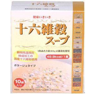 ファイン 十六雑穀スープ(10食)×2個セット - 拡大画像