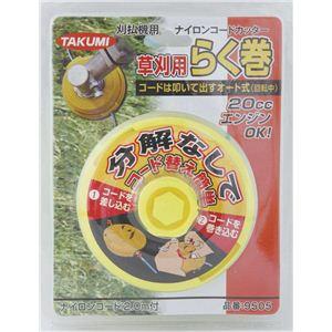草刈用らく巻(オート式) 9505 - 拡大画像