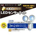 ムサシ LED-260 乾電池式 3W×2 LEDセンサーライト