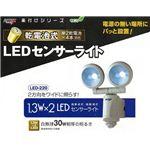 ムサシ LED-220 乾電池式 1.3W×2 LEDセンサーライト