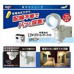 ムサシ LED-110 乾電池式 1.3W LEDセンサーライト