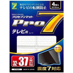 プロセブン 耐震マット テレビ用(32〜37V型まで対応) P-TV37C - 拡大画像