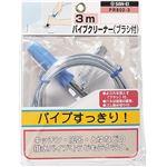 三栄水栓 SANEI パイプクリーナー(ブラシ付) 3m PR802-3