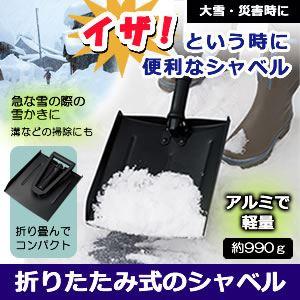 折りたたみ式のシャベル
