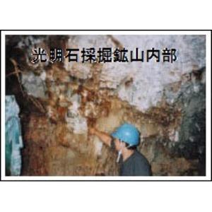 天然鉱石浴用剤 家庭用 「光明石(こうめいせき)」