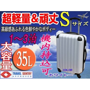 TSAロック搭載 + ONE二重ロック可能 スーツケース 超軽量小型光沢仕上げ Sサイズ (1-3泊 機内持ち込み可) ホワイト 6202