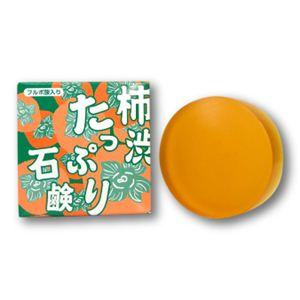 柿渋たっぷり石鹸 【3個セット】 - 拡大画像