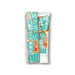 柿渋歯磨き 135g【3個セット】