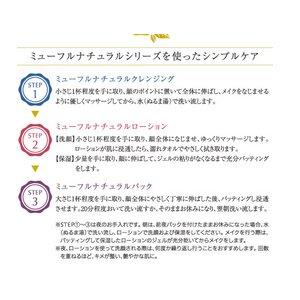 【ミューフル】ナチュラルシリーズ スターターセット