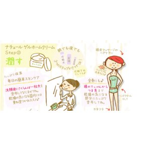 【ナユタ化粧品】ナチュール ゲルホーム クリーム /180gレギュラーサイズ【3個セット】