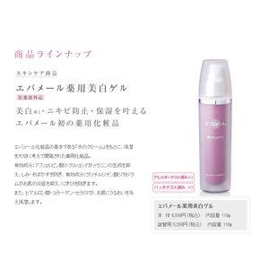 エバメール薬用美白ゲル 110g 【3本セット】