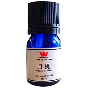ミュゼホリスティックアロマ 精油 月桃【10個セット】