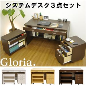 システムデスク Gloria(グロリア) 3点セット(ワークデスク/キャビネット/サイドワゴン) ホワイト - 拡大画像