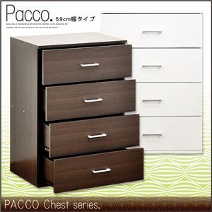 Pacco(パッコ) チェスト(箪笥) 59cm幅 4段タイプ ホワイト - 拡大画像