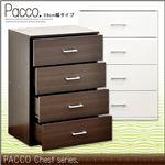 Pacco(パッコ) チェスト(箪笥) 59cm幅 4段タイプ ホワイト