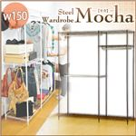スチールワードローブ モカ 幅150cmタイプ ホワイト 【リビング収納】
