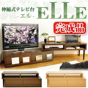 伸縮式テレビ台 ELLE(エル) ナチュラル 【完成品】 - 拡大画像