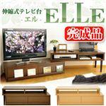 伸縮式テレビ台 ELLE(エル) ナチュラル 【完成品】